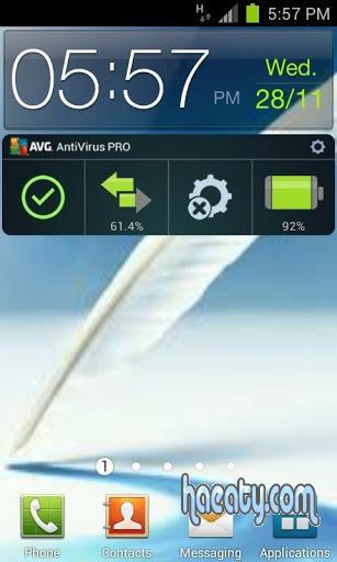 برنامج AVG AntiVirus Security FREE For Android انتى فيرس و سكيورتي اصدار مجاني