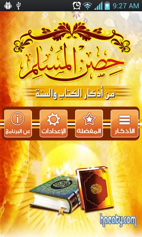 تحميل تطبيق أدعية وأذكار حصن المسلم Hesn El Muslim على اجهزة اندرويد