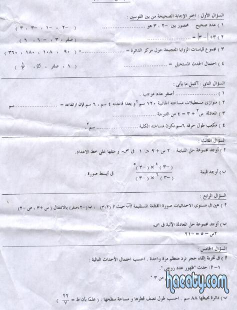 نماذج امتحانات الصف السادس رياضيات