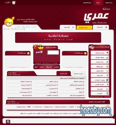 شات عمري – دردشة عمري – oamry.com