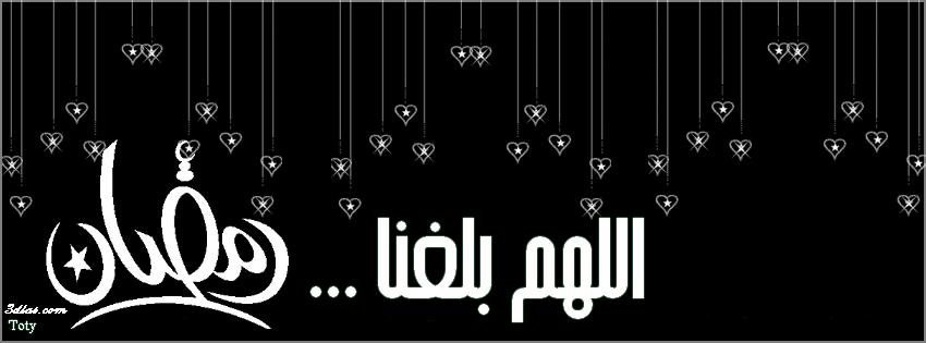 خلفيات رمضان 2017 – صور ورمزيات لرمضان hd 2017- اغلفة فيس بوك رمضان 1438